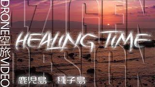 種子島 - Healing Time - Phantom 4 PRO Plus