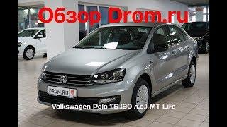 Volkswagen Polo 2018 1.6 (90 л.с.) MT Life - видеообзор