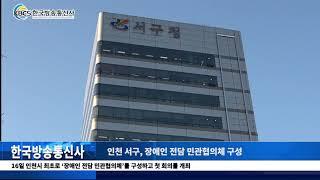한국방송통신사 9월 16일 뉴스 [인천 서구, 장애인 …