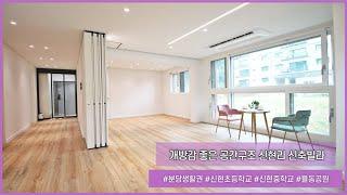 경기도광주신축빌라|분당 초근접 신현4리 |붙박이장,드레…