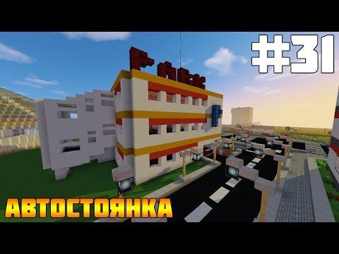 #31 Город в Minecraft