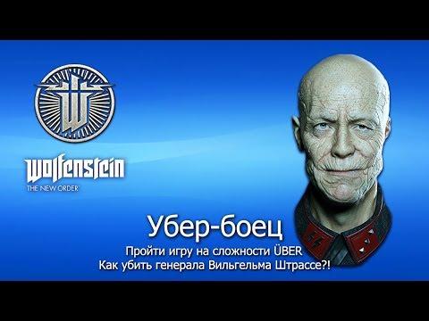 ✓ Wolfenstein: The New Order (PS4) — Достижение: Убер-боец / Как убить генерала Черепа?! ᴴᴰ 1080p