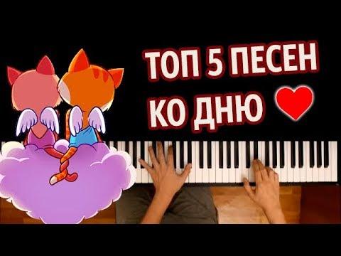💜ТОП 5 ПЕСЕН КО ДНЮ ВЛЮБЛЕННЫХ (СБОРНИК) ● караоке | PIANO_KARAOKE ● ᴴᴰ + НОТЫ & MIDI | 14 февраля
