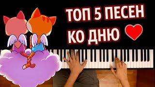 💜ТОП 5 ПЕСЕН КО ДНЮ ВЛЮБЛЕННЫХ (СБОРНИК) ● караоке   PIANO_KARAOKE ● ᴴᴰ + НОТЫ & MIDI   14 февраля