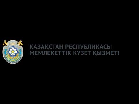 Охрана Нурсултана Назарбаева  СОП РК • Presidential Security Service of the Republic of Kazakhstan