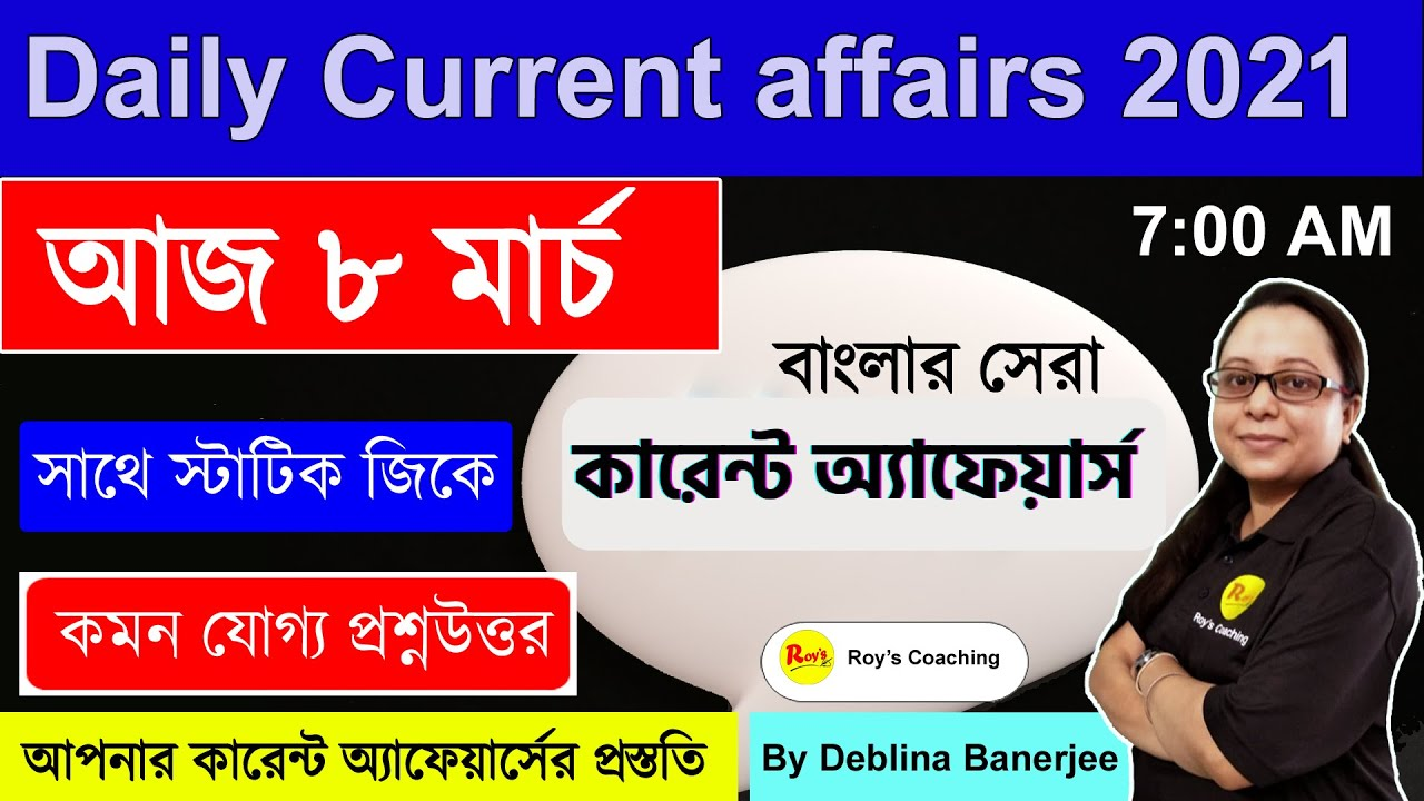 Current Affairs 2021 in Bengali || কারেন্ট অ্যাফেয়ার্স 2020 || 8th March || Roy's Coaching