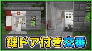 【マインクラフト】鍵で開くドア付き!交番の作り方!【PS4/3/VITA対応】 thumbnail