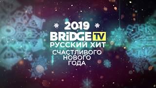Илья Зудин Встречаем Новый Год с Bridge TV Русский Хит