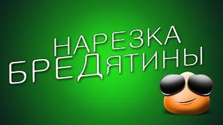 Нарезка Голдов, Паркура, Приколов (*БРЕД*) HD