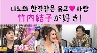 【아라시】 니노의 한결같은 다케우치 유코 사랑♡ニノは竹内結子が好き!...