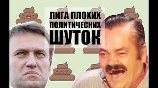 ЛИГА ПЛОХИХ ПОЛИТИЧЕСКИХ ШУТОК  Навальный и Мексиканец