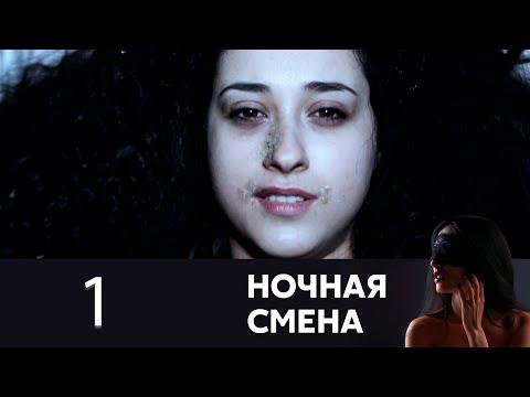 Сериал ночная смена 1 сезон 1 серия смотреть онлайн