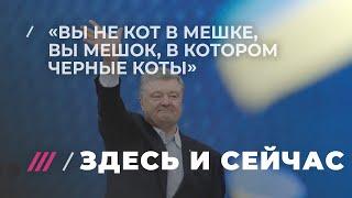 Вступительная речь Порошенко на дебатах