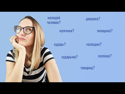 How to address people in the modern Russian language?