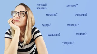 How to address pe๐ple in the modern Russian language?