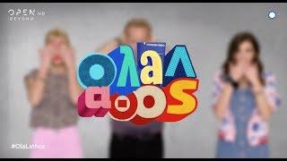 Όλα Λάθος - Σαββατοκύριακο στις 14.30 | OPEN TV