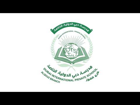 Dubai International School Graduation ceremony 2021