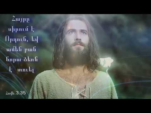 слово Иисуса Христа. {Библия}{армянском языке}.