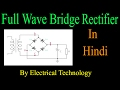 Full Wave Bridge Rectifier in Hindi