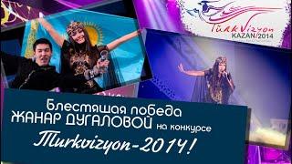 Блестящая победа Жанар Дугаловой на конкурсе Тurkvizyon-2014!