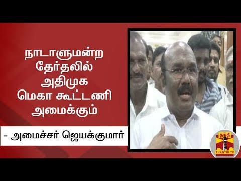 நாடாளுமன்ற தேர்தலில் அதிமுக மெகா கூட்டணி அமைக்கும் - அமைச்சர் ஜெயக்குமார் | Jayakumar