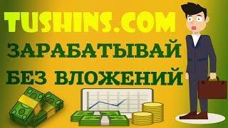 Familyclix - прибыльный букс или заработок без вложений