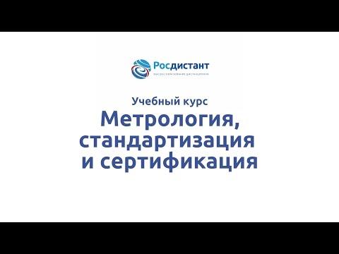 Вводная видеолекция к курсу Метрология, стандартизация и сертификация
