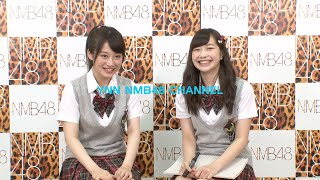 出演:川上千尋、松岡知穂 YNN NMB48 CHANNEL http://ynn.jp/feature/nm...