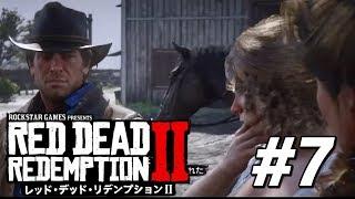 【RDR2】#7のんたろうのレッドデッドリデンプション2~バレンタインの町~【Red Dead Redemption 2】