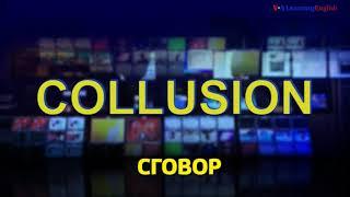 Газетная лексика с «Голосом Америки» – Collusion ─ сговор