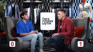 Смотреть ЛИГА ПЛОХИХ ШУТОК  Александр Гудков х Александр Незлобин онлайн