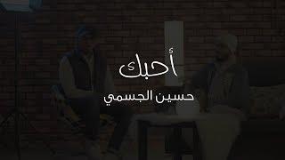 أحبك - حسين الجسمي 2018 ( cover by محمد خضر - عمر العيسى ) | بدون موسيقى