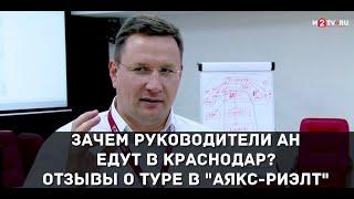 """Зачем руководители агентств недвижимости едут в Краснодар. Отзыв о бизнес-туре в """"Аякс-Риэлт"""""""