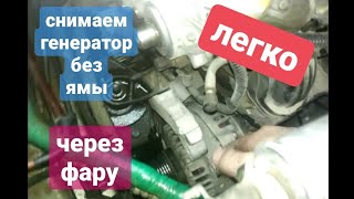 #Приора люкс!!! #Замена #генератора через #фару!!! ))) Приора с #кондиционером #Halla (#Хала)