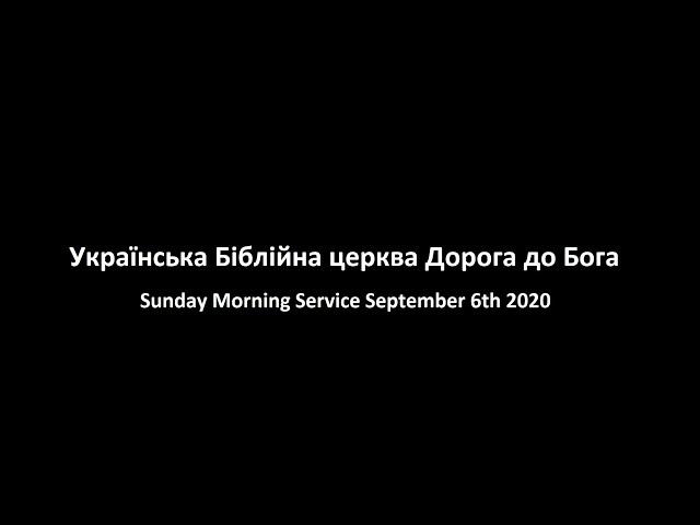 Sunday morning Service September 6th 2020.