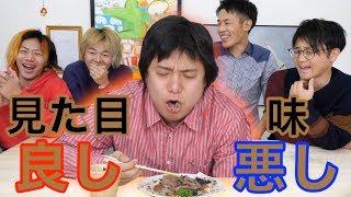 【りうょり】逆にむずい!高級食材を全力で不味くせよ!!!