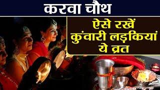 Karwa Chauth: Fast for Unmarried   करवा चौथ पर कैसे आैर क्यों रखें कुंवारी लड़कियां व्रत?   Boldsky