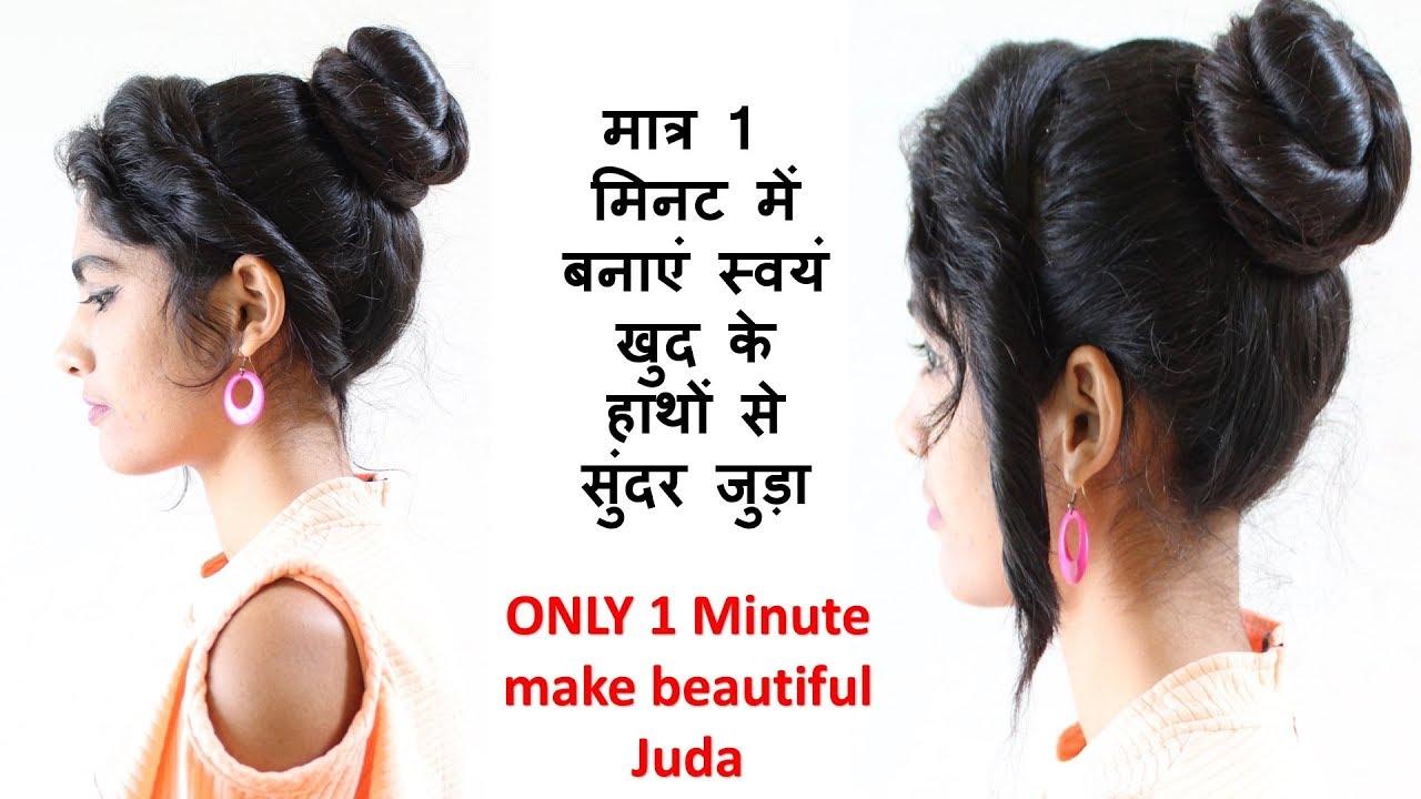 How To Make A Bun Juda Hairstyle Hair Bun Bun Hairstyles