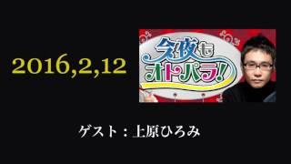 2016年2月12日 八嶋智人の今夜もオトパラ ゲスト : 上原ひろみ(うえは...