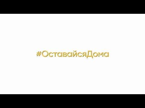 #ОставайсяДома
