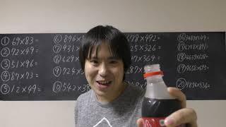 コカコーラ500mLを一気飲みした後、掛算を全力でやってみた!