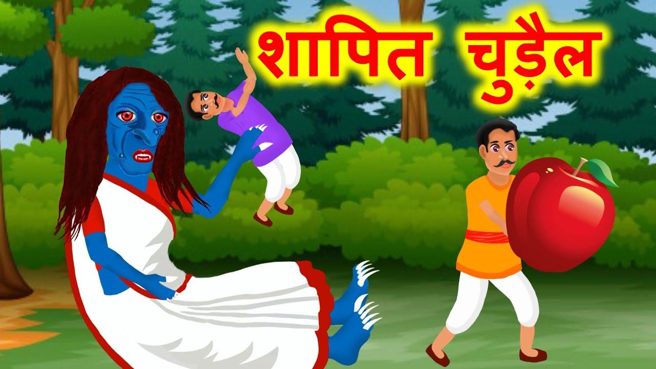 शापित चुड़ैल || चुड़ैल के सेब || चुड़ैल की कहानी || Hindi Moral Stories HORROR STORIES