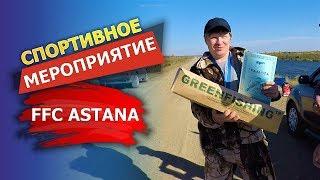 Чемпионат по фидеру столичного клуба FFC Astana 🥇