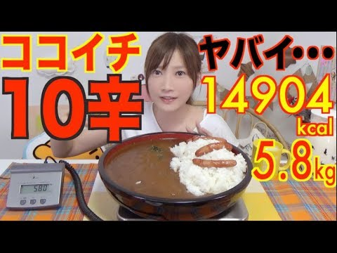 【MUKBANG】 [Sad News] Ichibanyas Curry [LEVEL 10] IS So Spicy To Eat..! [5.8kg] 14904kcal [Use CC]