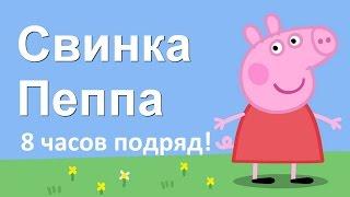 Свинка Пеппа 8 ЧАСОВ ПОДРЯД! (Все серии 4 сезона в одном видео)