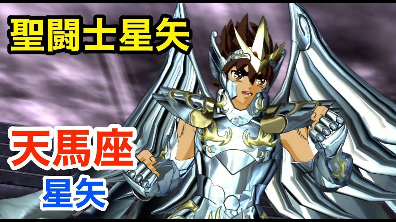 【聖闘士星矢】 天馬座 星矢 - YouTube