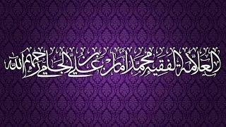 معنى عبادة الرهبان والأحبار وواقع الناس اليوم - العلامة محمد الجامي رحمه الله