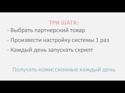 Видео Заработок в интернете от 100 рублей в день без вложений с выводом денег