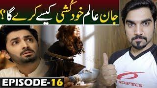 Ab Dekh Khuda Kia Karta Hai - Episode 16 Teaser Promo Review | HAR PAL GEO #MRNOMAN