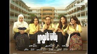 الإعلان الرسمى لفيلم /- بنات ثانوى /- Banat Sanawy Trailer